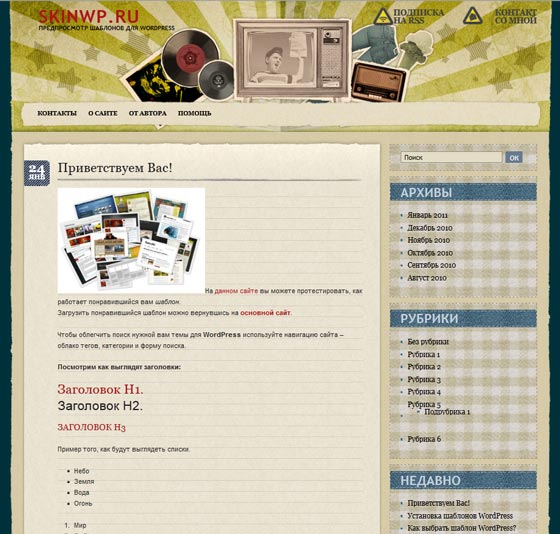Retromania тема WordPress