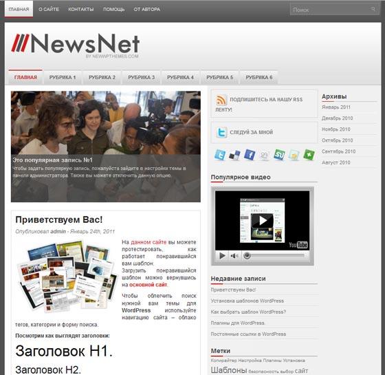 NewsNet тема WordPress