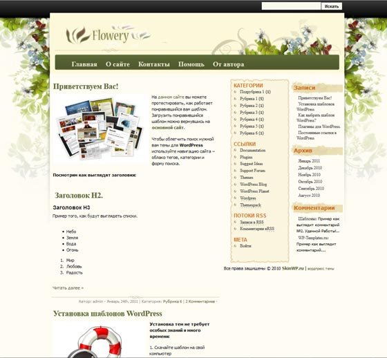 Flowery тема WordPress