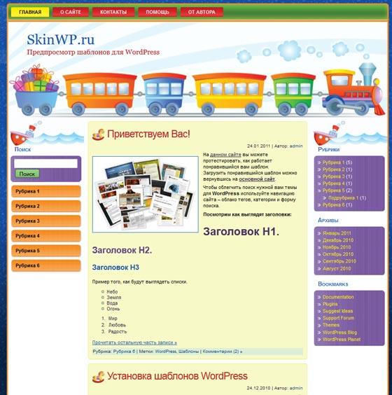 Toyzine FlexiMag тема WordPress