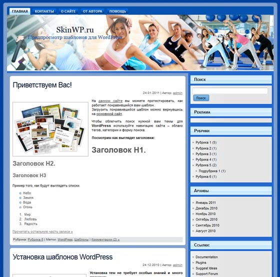 Ladies Fitness тема WordPress