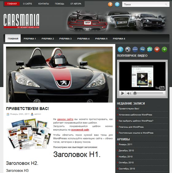 CarsMania тема WordPress