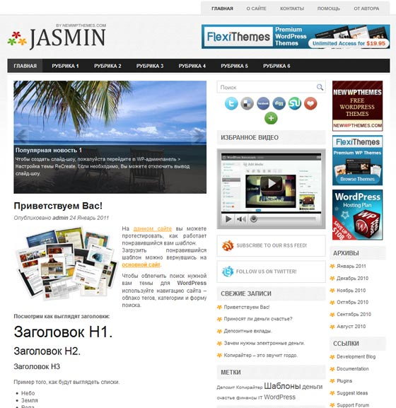 Jasmin тема WordPress