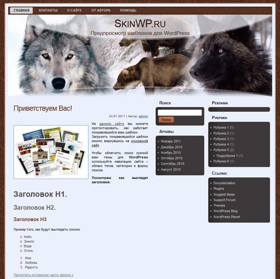 Hunting тема WordPress