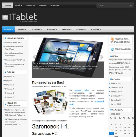 iTablet тема WordPress