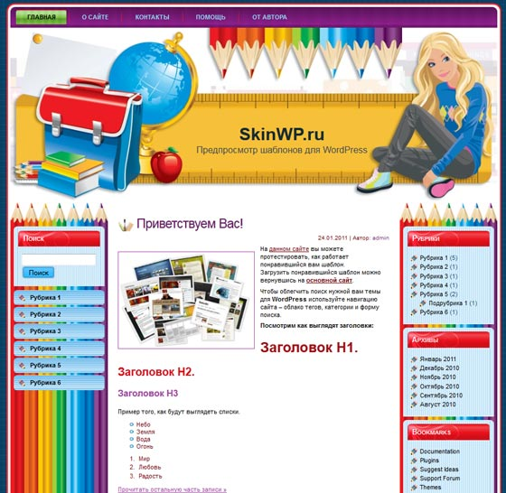 Edumag тема WordPress
