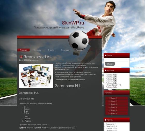 Football тема WordPress