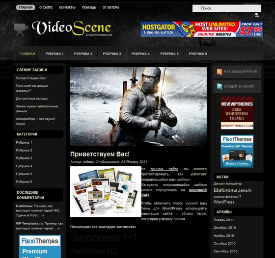 VideoScene тема WordPress