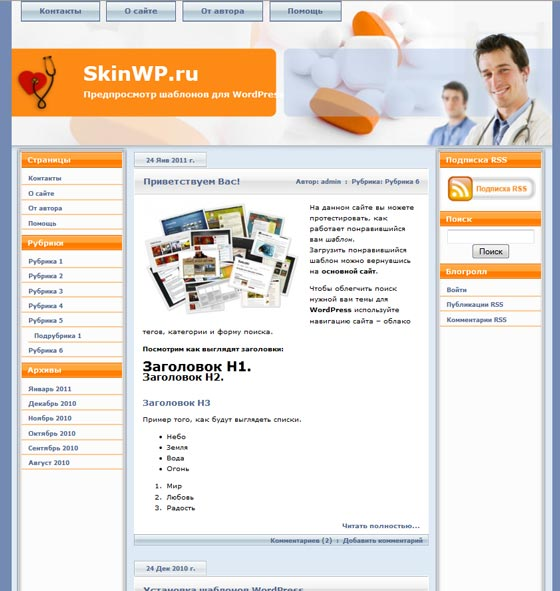 Medical Blog тема WordPress