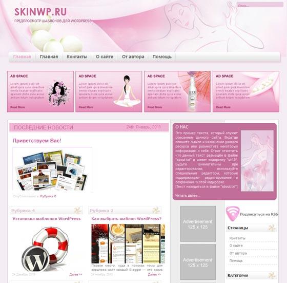 BeautyMagazine тема WordPress