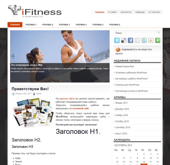 iFitness тема WordPress