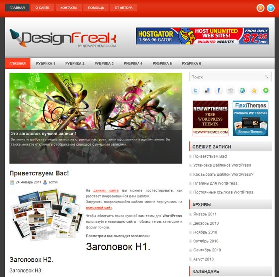 DesignFreak тема WordPress