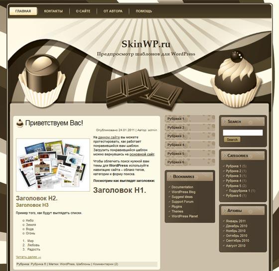 Chocolate тема WordPress