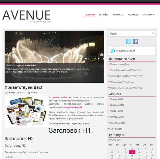 Avenue тема WordPress
