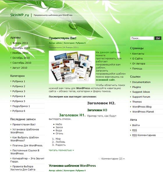 Green Relax тема WordPress
