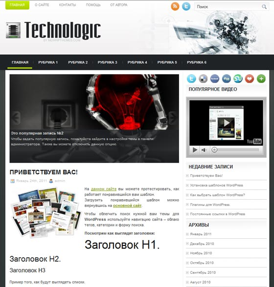 Technologic тема WordPress