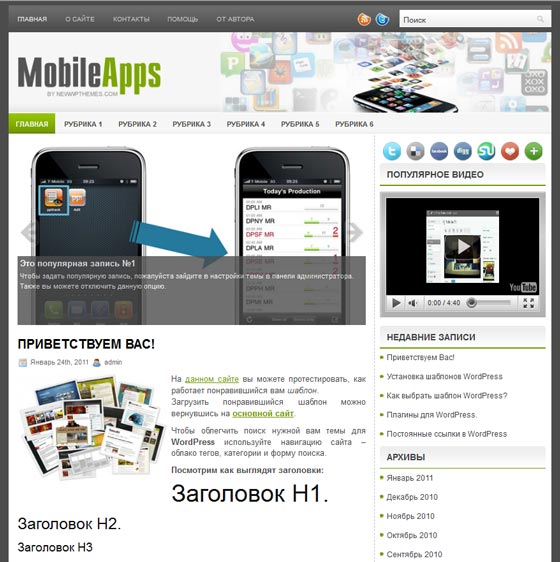 MobileApps тема WordPress