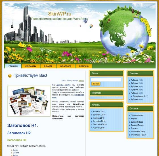 Business Opportunities тема WordPress
