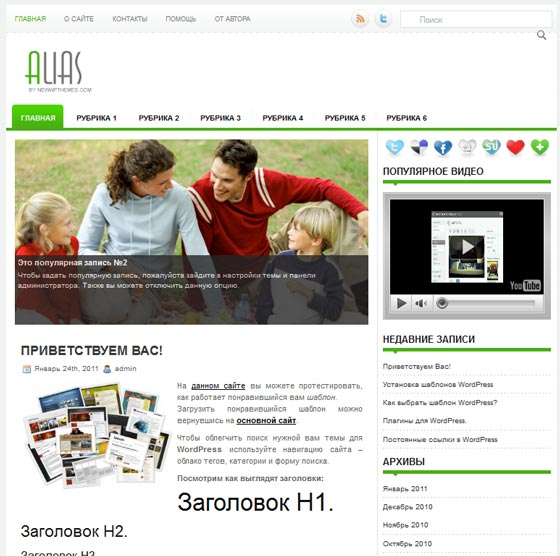 Alias тема WordPress