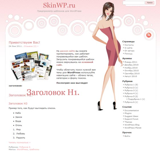Pretty Theme тема WordPress