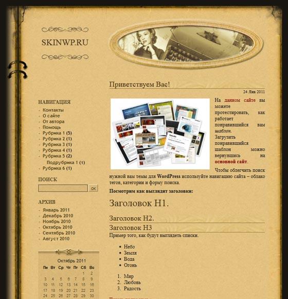 Retro Book тема WordPress