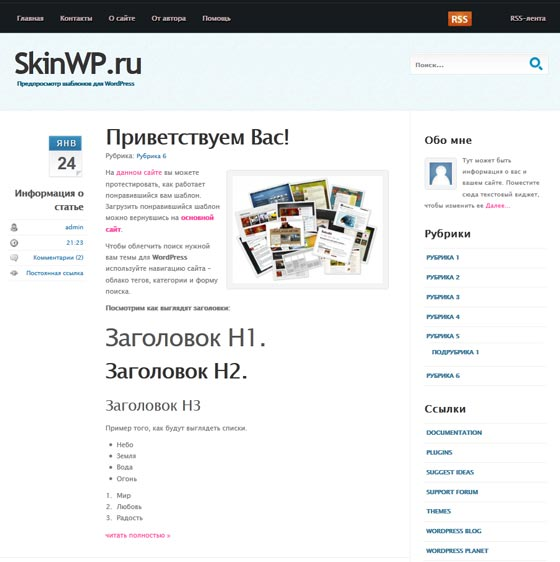 Cool Blue тема WordPress