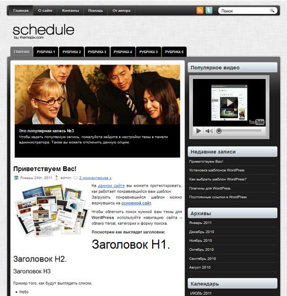 Schedule тема WordPress