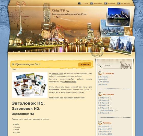 Brochure Melbourne тема WordPress