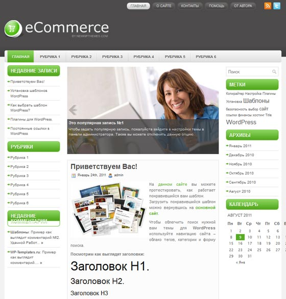 eCommerce тема WordPress