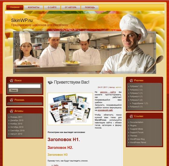 Italian Restaurant тема WordPress