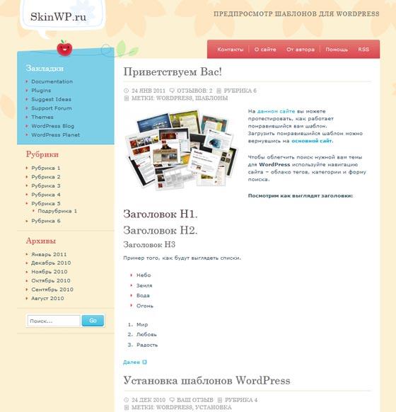 Crafty Cart тема WordPress