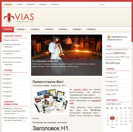 Vias тема WordPress