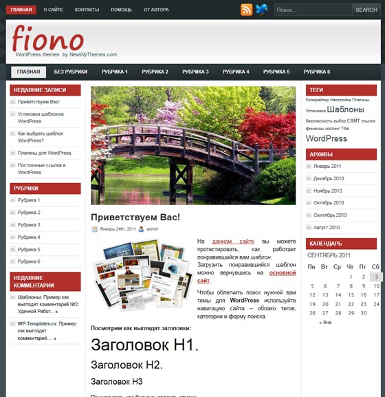 Fiono тема WordPress