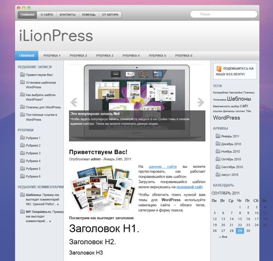 iLionPress тема WordPress