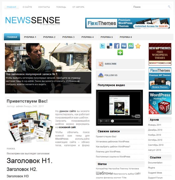 NewsSense тема WordPress