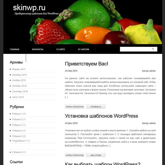 Vegetable тема WordPress