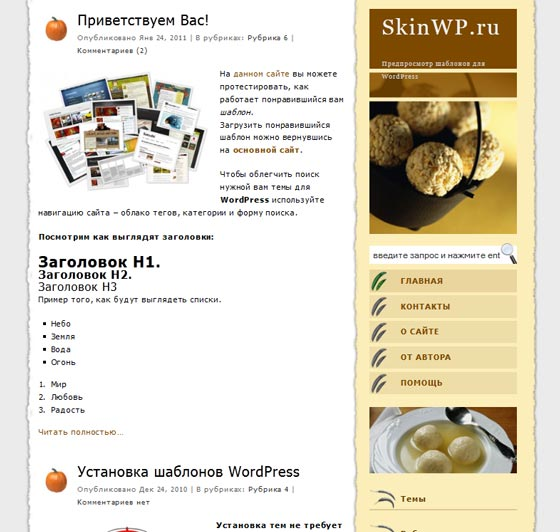 Recipes Blog тема WordPress