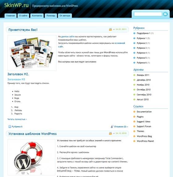 Curved тема WordPress
