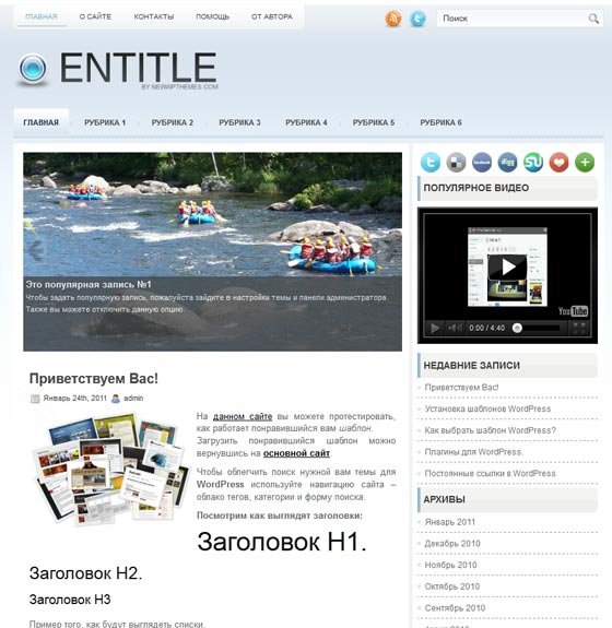 Entitle тема WordPress