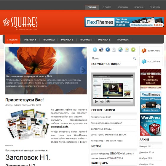 Squares тема WordPress