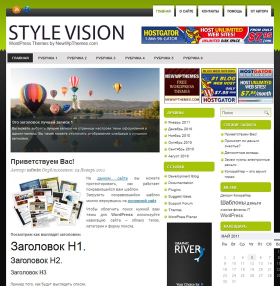 Style Vision тема WordPress