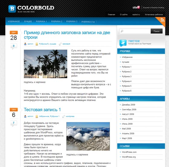 Colorbold 4цвет.схемы тема WordPress