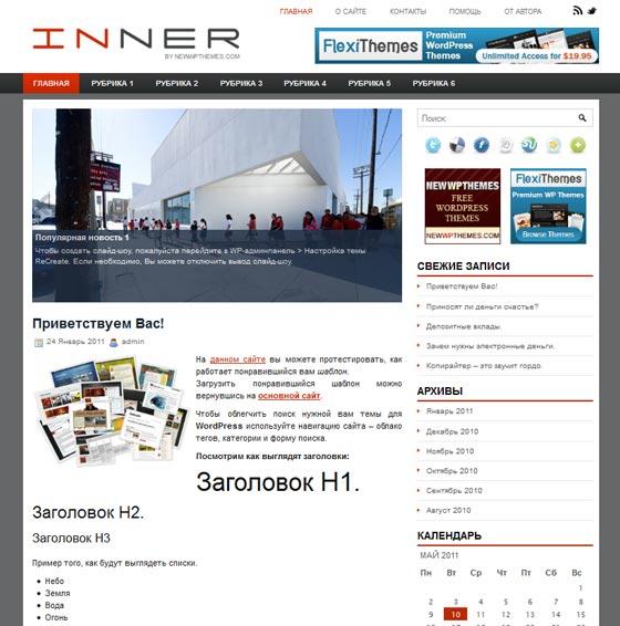 Inner тема WordPress