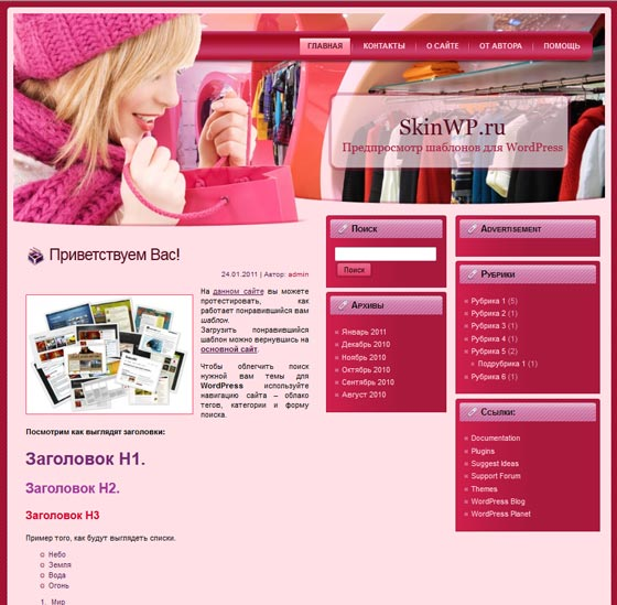 Girls Shopping тема WordPress