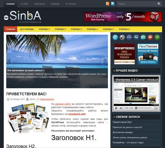 Sinba тема WordPress