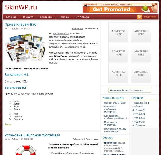 PassionDuo Red тема WordPress