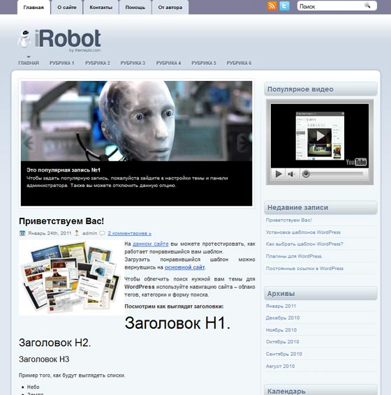 iRobot тема WordPress
