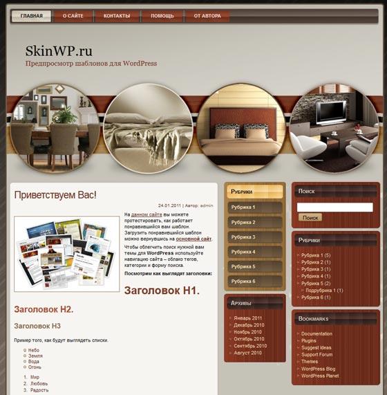 Deco Fleximag тема WordPress