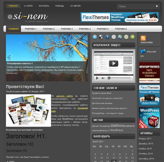 Sinem тема WordPress