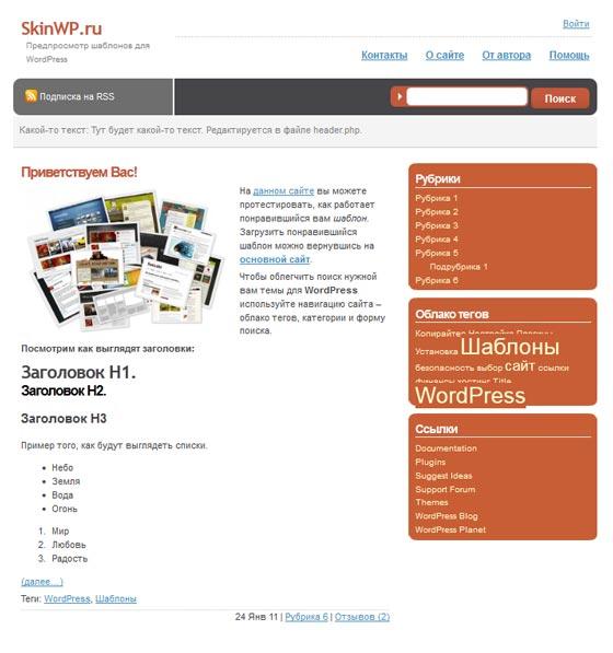 Internet Music тема WordPress